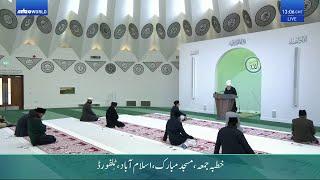 Проповедь Хазрата Мирзы Масрура Ахмада (15-01-2021)