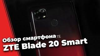 Обзор смартфона ZTE Blade 20 Smart