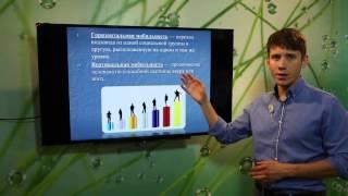 Социальная мобильность и ее виды (ЕГЭ и ОГЭ по обществознанию).(В видеоматериале раскрывается сущность социальной мобильности, приведены примеры различных ее типов...., 2015-07-24T16:34:28.000Z)