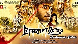 Madhayaana Koottam Malayalam Dubbed Full Movie | Kathir | Oviya