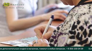 видео текстиль в иваново