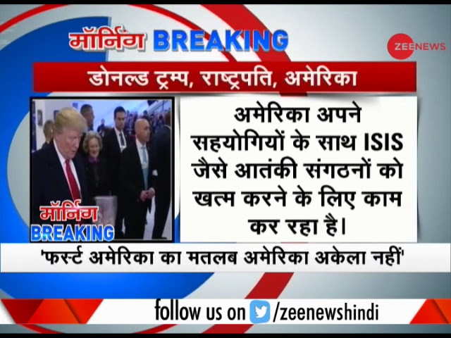 Morning Breaking: 'America first' does not mean America alone, says US President Donald Trump