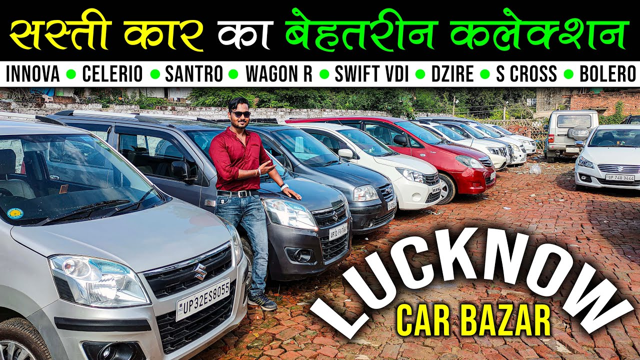सस्ती कार का बेहतरीन कलेक्शन | Second Hand Cars in Lucknow | Lucknow Car Bazar | Lucknow Ride