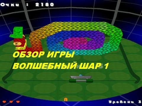 Волшебный шар 1. Игры. Ознакомление и обзор. Фабрика игр Alawar.