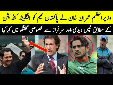 Imran Khan Gave 1992 World Cup Tips To Sarfarz ahmed And Team