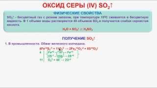 № 213. Неорганическая химия. Тема 26. Сера и ее соединения. Часть 5. Оксид серы (IV)