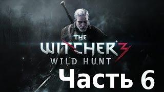 Ведьмак 3: Дикая Охота - прохождение на русском. Часть 6. Цири