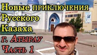 Атырау\Бешбармак из Осетрины\Краеведческий Музей\Мечеть Имангали\Путешествия по Западному Казахстану