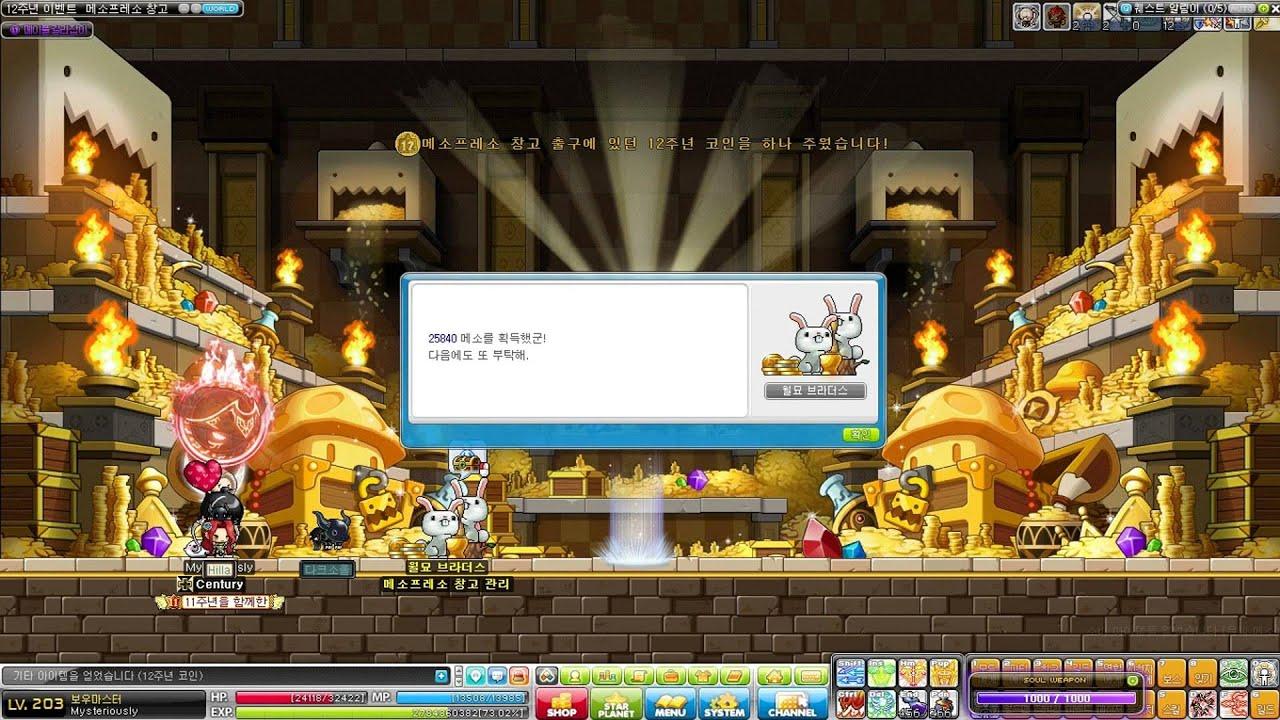 kMS ver  1 2 239 – MapleStory Reboot: Reboot World! | Orange