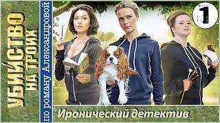 Убийство на троих 1 серия HD (2015). Иронический детектив