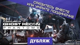 Tom Clancy's Ghost Recon Phantoms. CG-трейлер [Дубляж]