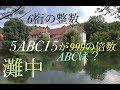 灘中 中学入試問題シリーズ 整数問題 の動画、YouTube動画。