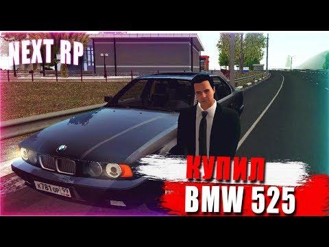 КУПИЛ НОВУЮ  BMW 525i E34 ЗА 1.100.000 РУБЛЕЙ NEXT RP