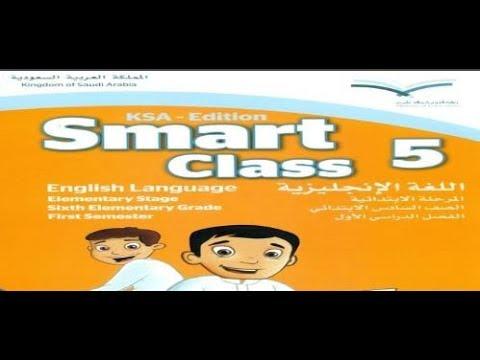 smart class 5 كتاب الطالب للصف السادس