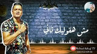 شغلاني...مش هقولك|تاني حسن شاكوش|مهرجان ''بنت الجيران'' _جامده 2019😍