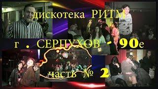 дискотека г Серпухов дискотека РИТМ 90 е  часть 2