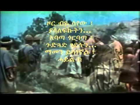 Ethiopian spritual song by Dereje Kebede