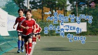 서울월드컵경기장에서 열린 유소년축구대회 한마당썸네일