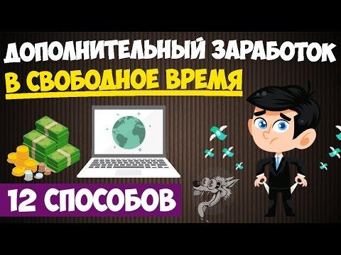 Смотреть Дополнительный заработок/подработка в свободное время - ТОП-12 проверенных способа заработка онлайн