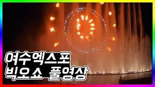 여수 빅오쇼 풀버전 (Yeosu Expo  Big-O …