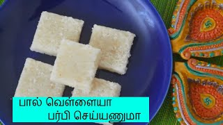 coconut burfi | Easy Coconut Burfi Recipe