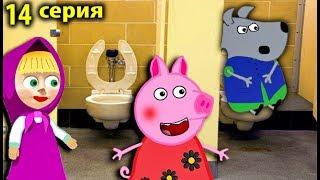Мультики Свинка Пеппа и Маша придумали Месть  Испорченый йогурт Мультфильмы для детей на русском