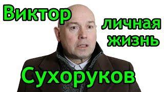 Виктор Сухоруков личная жизнь