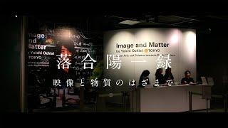 YouTube動画:【落合陽一公式】映像と物質のはざまで [ #未知への追憶 #4  #落合陽一 ]