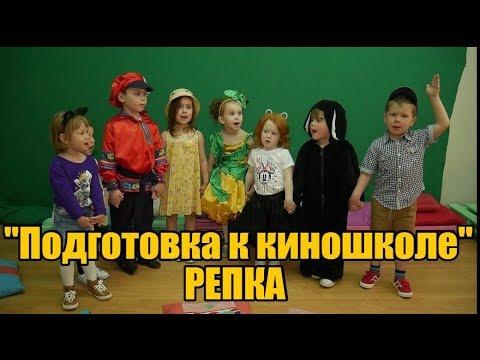 """""""Подготовка к киношколе""""-РЕПКА"""