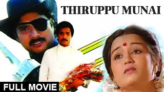 Thiruppu Munai Tamil Full Movie | Ilaiyaraja | Karthik | Chitra | Silk Smitha | Tamil Crime Movie