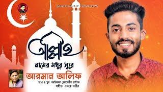 Allah Namer Modhur Sure Arman Alif Mp3 Song Download