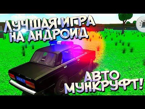 Русский водила СТИВ ДПС из Майнкрафта! Жига, ЗОМБИ, Угар и ТРЭШ на андроид!