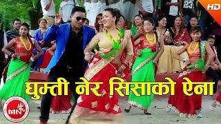 New Teej Song 2074 | Ghumti Nira Sisako Aina - Parbati GC & Rajesh Bardewa Ft. Shankar BC/Rupa Magar