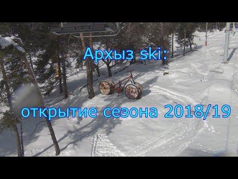Архыз Ski: открытие сезона 2018/19