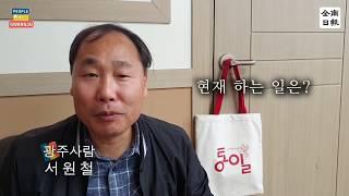 서원철 (49) 노무법인 일과품 사업본부장 (87/10…