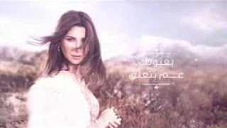 Nancy Ajram - 3am Bet3alla2 Feek (Lyric Video) / نانسي عجرم - عم بتعلق فيك