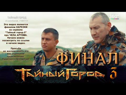 """""""Тайный город-3"""" ФИНАЛ - Чел Артём - Прилучный"""