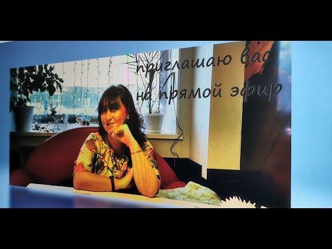 Приглашаю на эфир 25 января в 11 ч по московскому времени. В гостях у Анжелины. Поговорим обо всем
