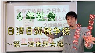 日清戦争日露戦争後〜第一次世界大戦〜