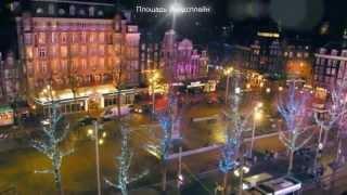 Самые известные достопримечательности Амстердама Нидерланды(, 2014-11-26T10:54:02.000Z)
