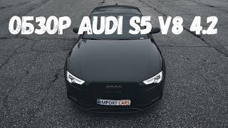 Обзор Audi S5 V8 4.2 - универсальность или спорт?