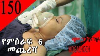 Mogachoch Drama - Part 150 (Ethiopian Drama)