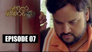 Modara Bambaru | මෝදර බඹරු | Episode 07 | 28 - 02 - 2019 | Siyatha TV Thumbnail