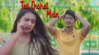 Teri Chahat Mein | Heart Touching Love Story | Cover By Alok D | Romantic Short Story |Cute Love
