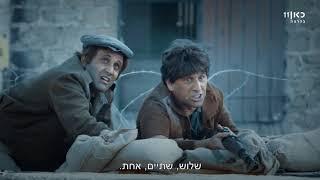היהודים באים   עונה 3 - מרד גטו ורשה
