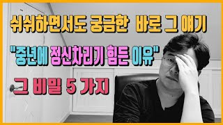 [중년][꼰대]나이들면 정신차리기가 더욱 힘든 이유 (쉬쉬하던 그 얘기들 공개)