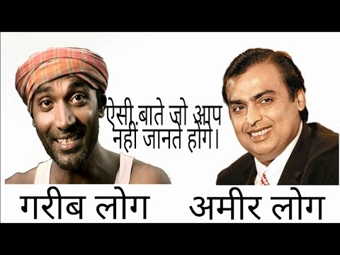 Hindi Major Differences Between Rich And Poor People Motivation