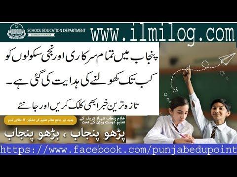 Punjab School Education Latest News Summer Vacation 2018 thumbnail