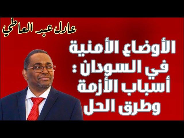 الأزمة الأمنية الراهنة في السودان : أسبابها وطرق الحل