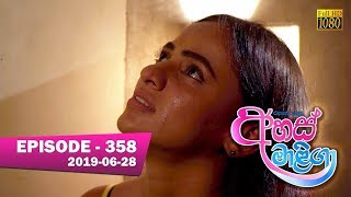 Ahas Maliga | Episode 358 | 2019-06-28 Thumbnail